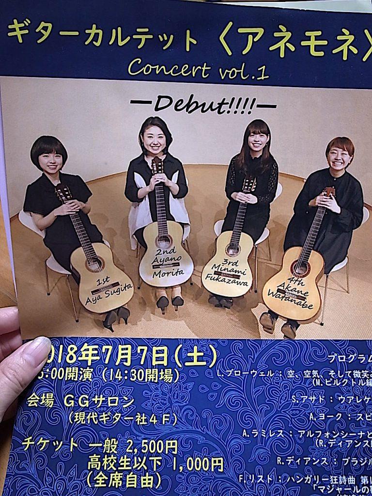 ギターカルテット・アネモネ