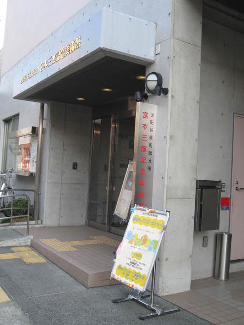夏のオープンワークショップ 宮本三郎記念美術館 2010年