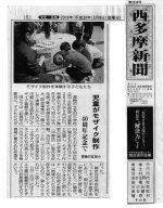 新聞掲載記事・児童モザイク制作