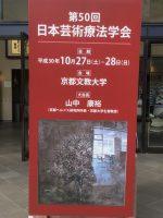 平成30年京都・宇治「日本芸術療法学会」の旅路