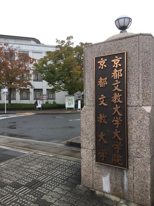 京都文教大学校門風景