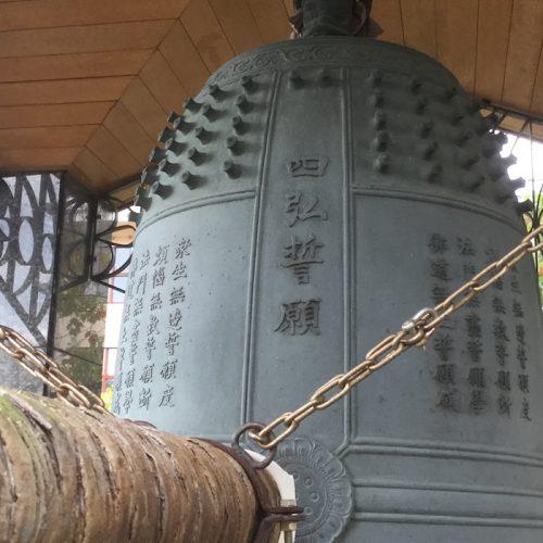 京都文教大学 四弘誓願(しぐせいがん)の鐘