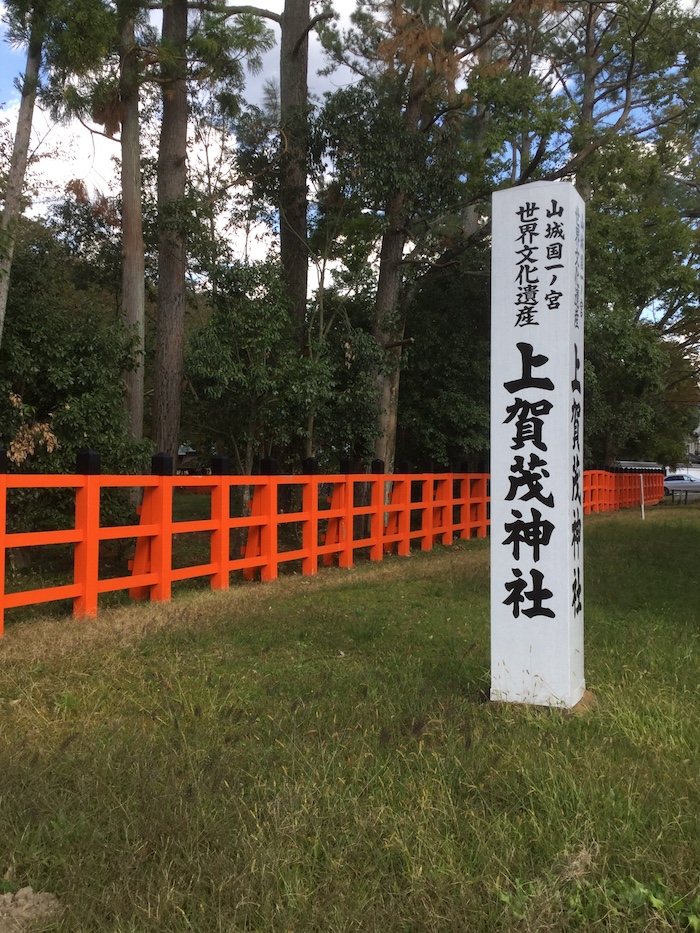 山城の国一の宮 上賀茂神社