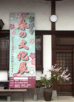 はむら・アート展「春の文化祭」にて