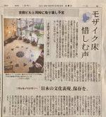 京都商工会議所 矢橋氏十二支モザイク保存運動