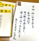 4月1日元号発表「令和」〜梅は鏡前の〜