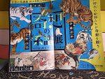 奇想の系譜展〜上野桜満開時の駆け込み〜
