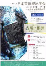10/19-20>第51回日本芸術療法学会