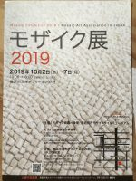 モザイク展2019/10/2-7